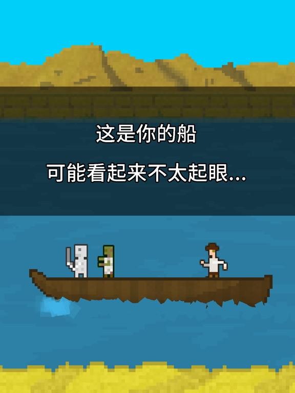 快来造船吧