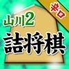 山川悟の詰将棋2
