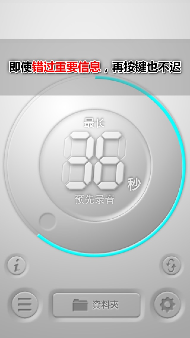 Time Machine Voice Recorder