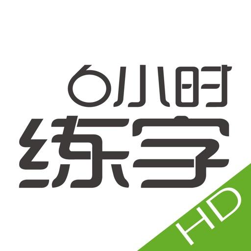 6小时练字HD【掌握练字方法】