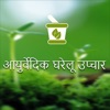 Hindi Ayurvedic Gharelu Upchar : My Home Remedies Collection shareit Only in Hindi Language Jio for Social Media