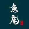 魚庵 Wiki