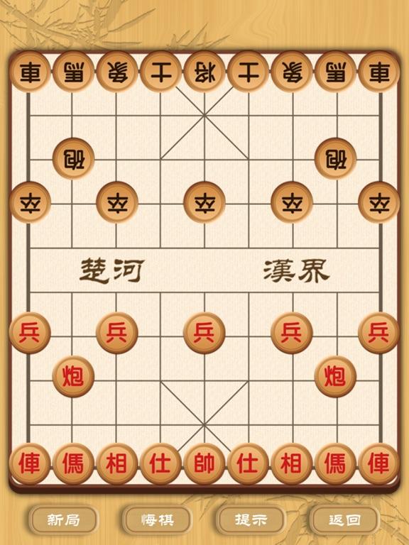 中国象棋Simply Chinese Chess Скриншоты9