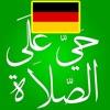 ﺃﻭﻗﺎﺕ اﻟﺼﻼﺓ ﻓﻲ ألمانيا