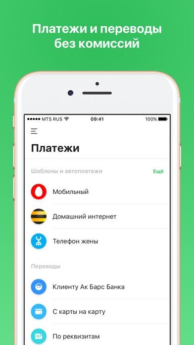 Ак Барс Онлайн 3.0Скриншоты 5