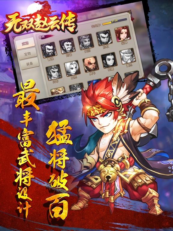 无双赵云传-经典群英战记游戏