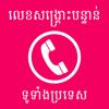 Khmer Emergency Phone Numbers Wiki