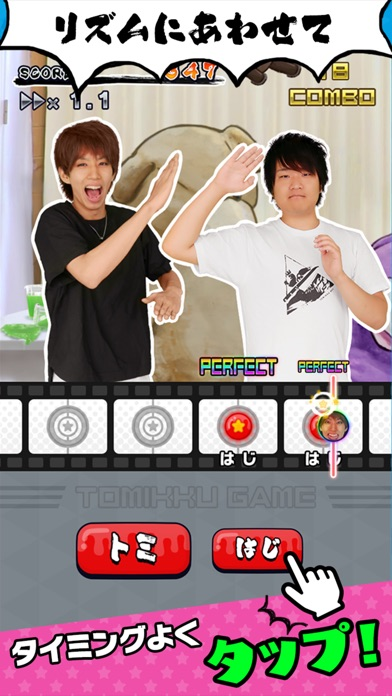 超特訓!トミックゲーム!!のスクリーンショット2