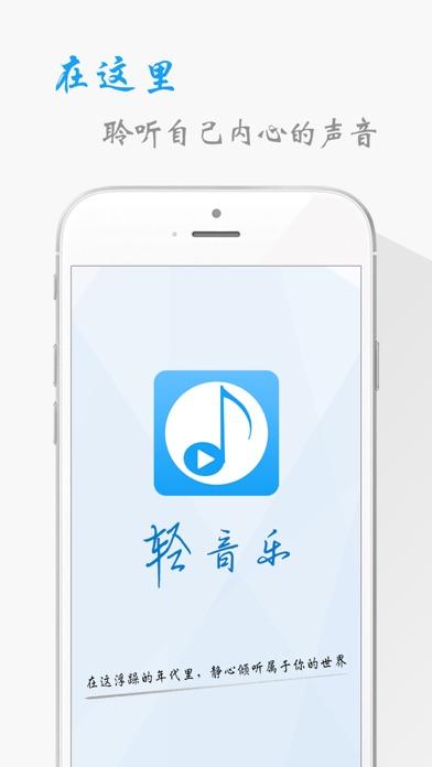 download 轻音乐-音乐催眠,聆听这喧嚣之外最纯美的声音 apps 1