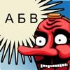 TenguGo Cyrillic Alphabet