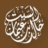 الشيخ خالد بن عثمان السبت