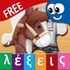 Greek First Words Book and Kids Puzzles Box Free  - Βιβλίο Λέξεων και Κουτί Πάζλ Free