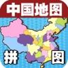 宝宝早教必备-中国地图—快乐家族幼儿启蒙教育智力拼图免费