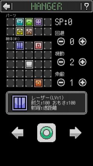 ロボバトル Screenshot