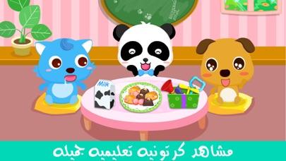 العاب تعليم المشاركه للاطفال - سلسله تعليم الاخلاقلقطة شاشة4