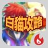 手遊地帶攻略 for 白貓Project