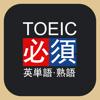 TOEIC必須英単語・熟語