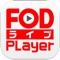 FODライブPlayer