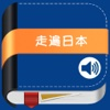 走遍日本 -功能口语与实用会话相结合精选最经典句子