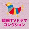 韓国テレビドラマコレクション Lite
