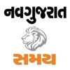 NavGujarat Samay Gujarati News