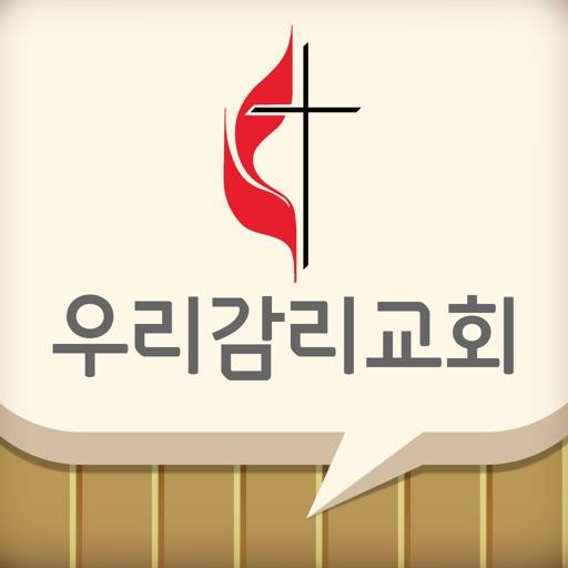 우리감리교회