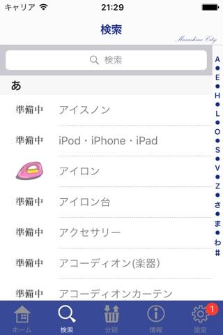 武蔵野市ごみアプリ screenshot 2