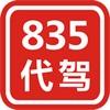 835代驾