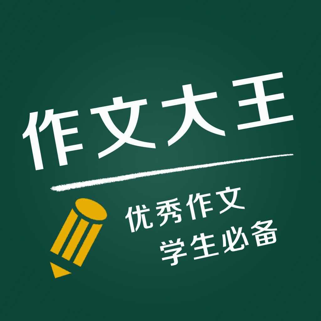作文大王 - 优秀作文精选集及作文素材大全