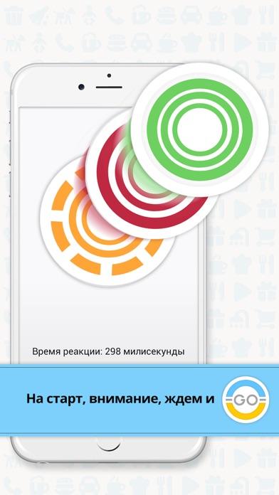 - GO - это Концентрация Реакция Скорость Друзья - Screenshot