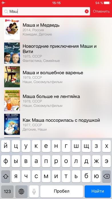 мтс кино скачать приложение - фото 7