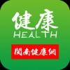 闽南健康网