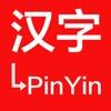 汉字转拼音-带音调音标QQ微信聊天识字必备