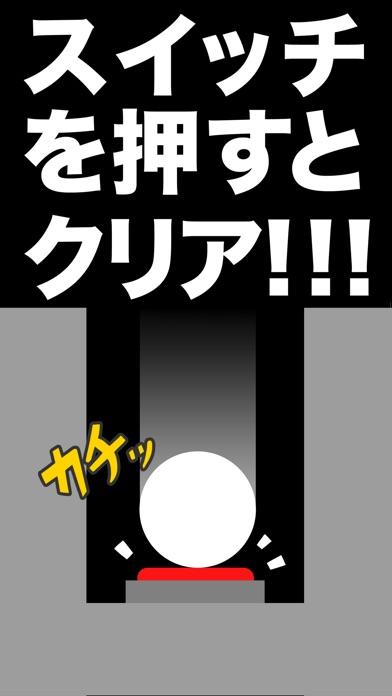 カチッ! 世界の中心で回るのスクリーンショット3