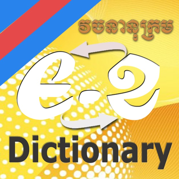 English Khmer Dictionary for Android phone - Angkor Nation