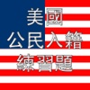 US Citizenship Test Prep Chinese