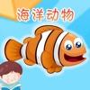 宝贝认海洋动物 -幼儿早教启蒙1-2岁看图识字认知合集
