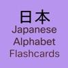 日本 Flashcards