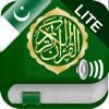 Quran Audio mp3 in Urdu and Arabic (Lite) - اردو اور عربی آڈیو اور متن میں قرآن
