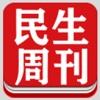 民生周刊(图文版)