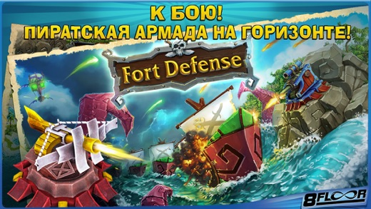 Fort Defenders 7 seas Screenshot