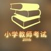 中国小学教师证考试教师招聘考试辅导真题练习考点指南 - 教师备考信息大全