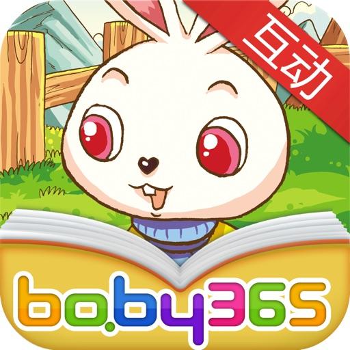 小兔子感冒了-故事游戏书-baby365