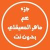 ماهر المعيقلي جزء عم   وقف من فهد الدبيان