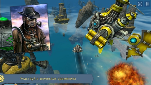 Sky to Fly: Faster Than Wind 3D Premium Screenshot