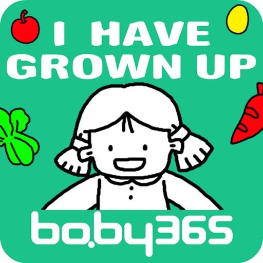 麦粒认知绘本-我长大了-baby365