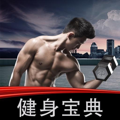 健身宝典 - 最贴心的手机健身房