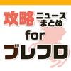攻略ニュースまとめ速報 for ブレイブフロンティア(ブレフロ)