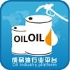 成品油行业平台