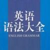必备英语语法宝典 - 掌上零基础开始学习英语语法手册